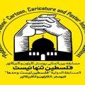 """""""Filistin Yalnız Değildir"""" temalı Uluslararası Karikatür Yarışması duyuru görselidir. Görselde Mescid-i Aksa üzerinde birleşmiş iki el görülmektedir."""