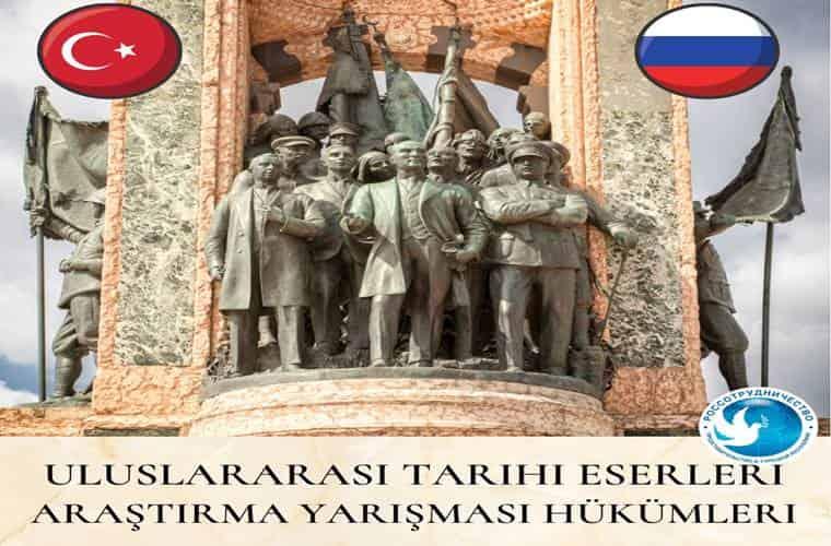 Uluslararası Tarihi Eserleri Araştırma Yarışması duyuru görselidir.